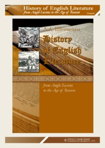 Shevchenko_History of English Literature(cover).pdf